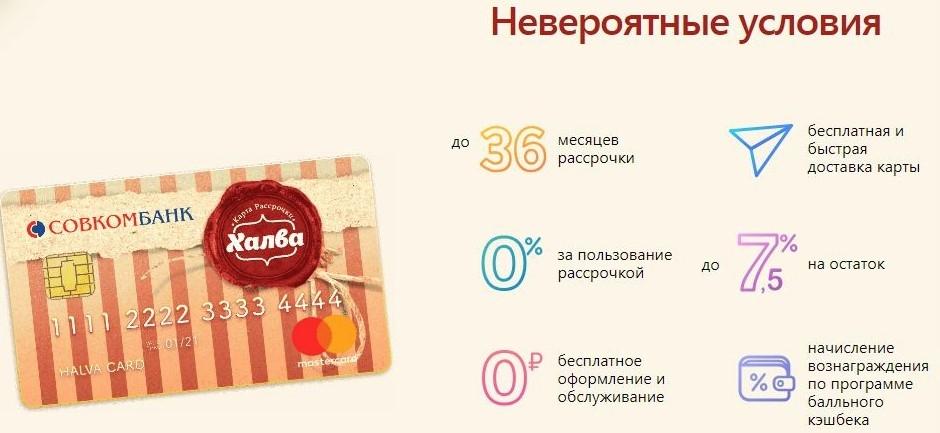 Совкомбанк официальный вклады для пенсионеров