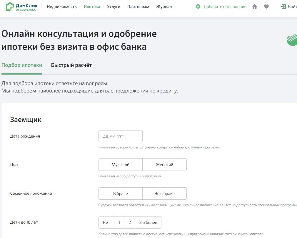 Изображение - Как подать заявку на ипотеку в сбербанке онлайн 1550487959_25