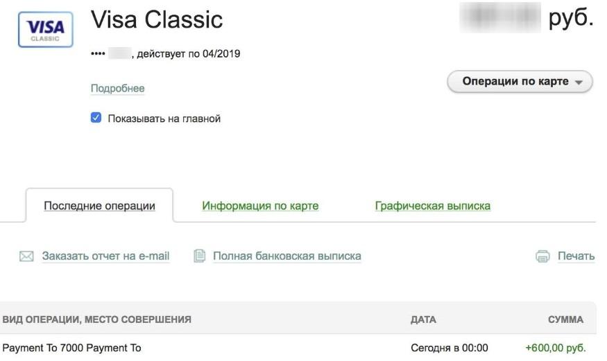 Изображение - Что такое payment to в сбербанке 1550566561_2