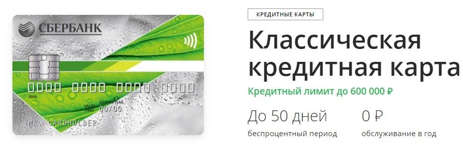 Изображение - Сколько стоит обслуживание карты в сбербанке 1550664046_35
