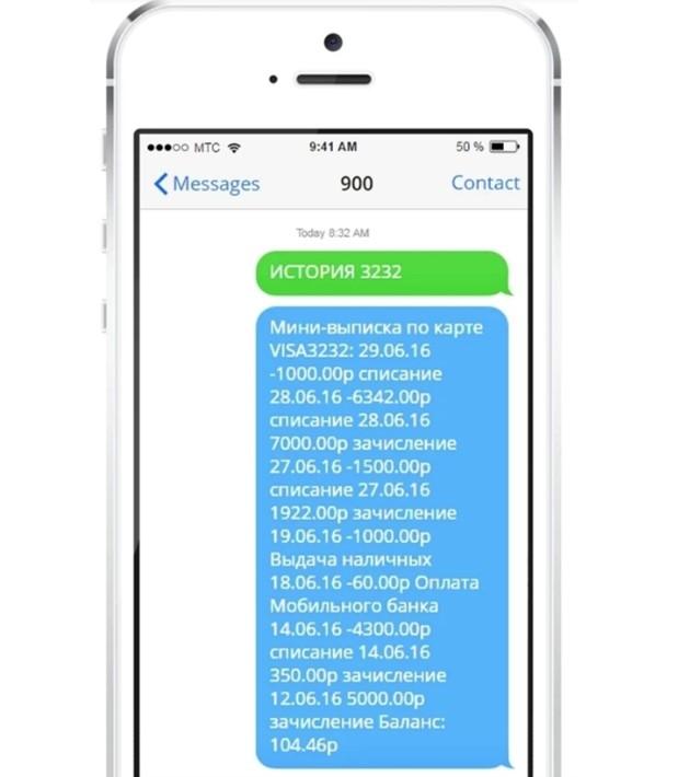 Выписка по счету Сбербанк с помощью СМС