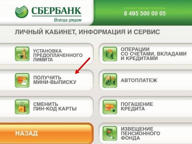 Мини-выписка в банкомате Сбербанка