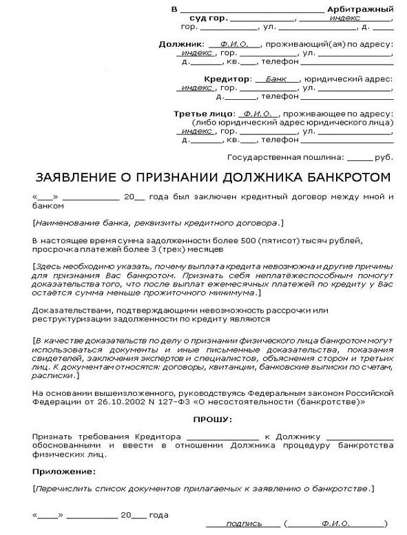 документы прилагаемые к заявлению о банкротстве физических лиц