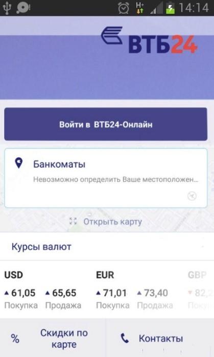втб 24 конвертер валют онлайн займы онлайн на карту без проверок срочно с плохой кредитной историей новые мфо