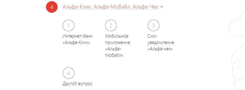 Голосовое меню Альфа-Банка - Альфа-Клик, Альфа-Мобайл, Альфа-Чек