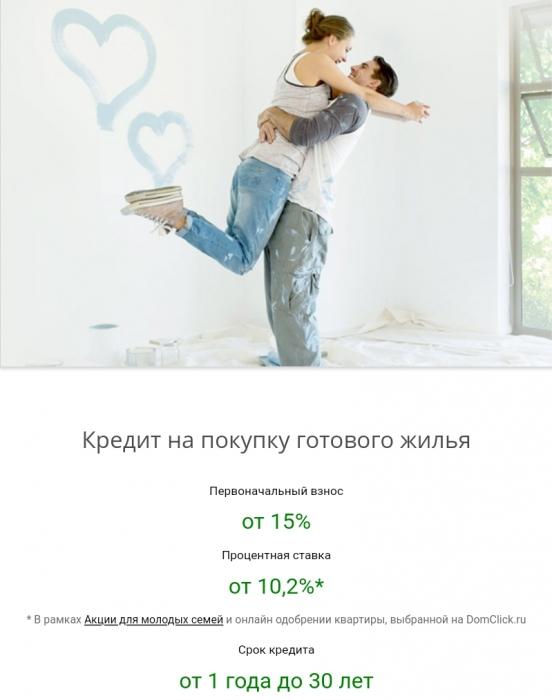 Как оформить ипотеку под материнский капитал в Сбербанке (условия, процентные ставки)