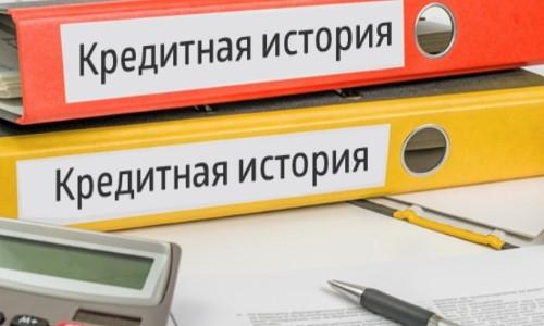 банк одобряющий кредит с плохой кредитной