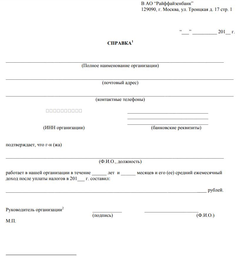 онлайн заявка на кредит по 2 документам без справок о доходах