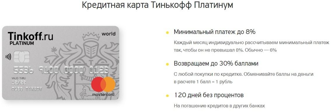 кредит наличными и кредитные карты онлайн тинькофф