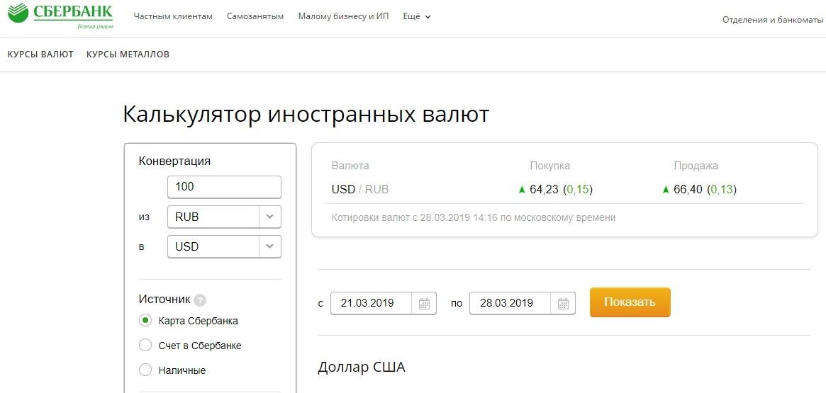 Калькулятор иностранных валют в Сбербанке
