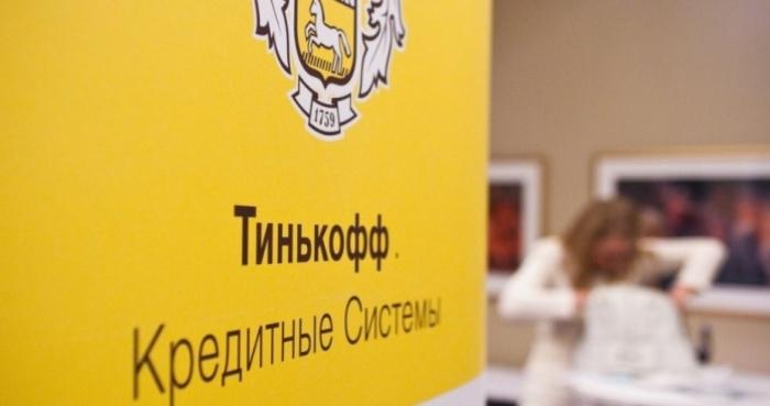 Тинькофф банк долги по кредиту