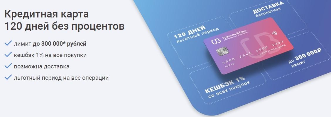 кредитные карты банка 2019 by