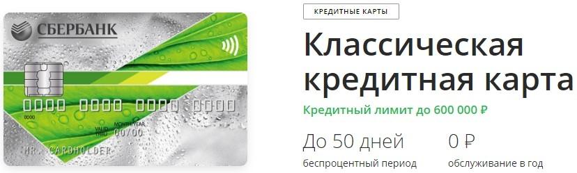 кредитная карта сбербанк льготный период 50 seria