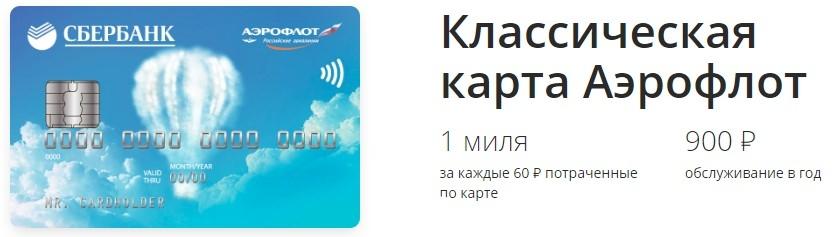 какая кредитная карта самая выгодная 2019 mail ru