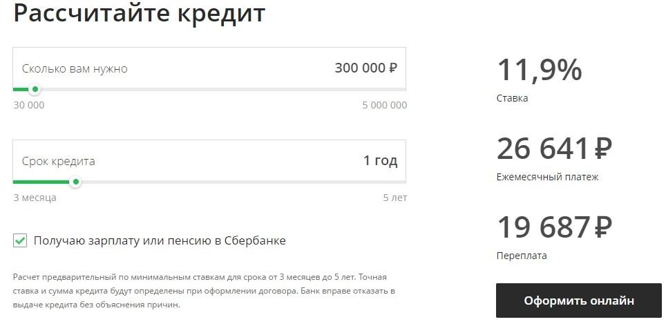 россельхозбанк кредит на 5 лет