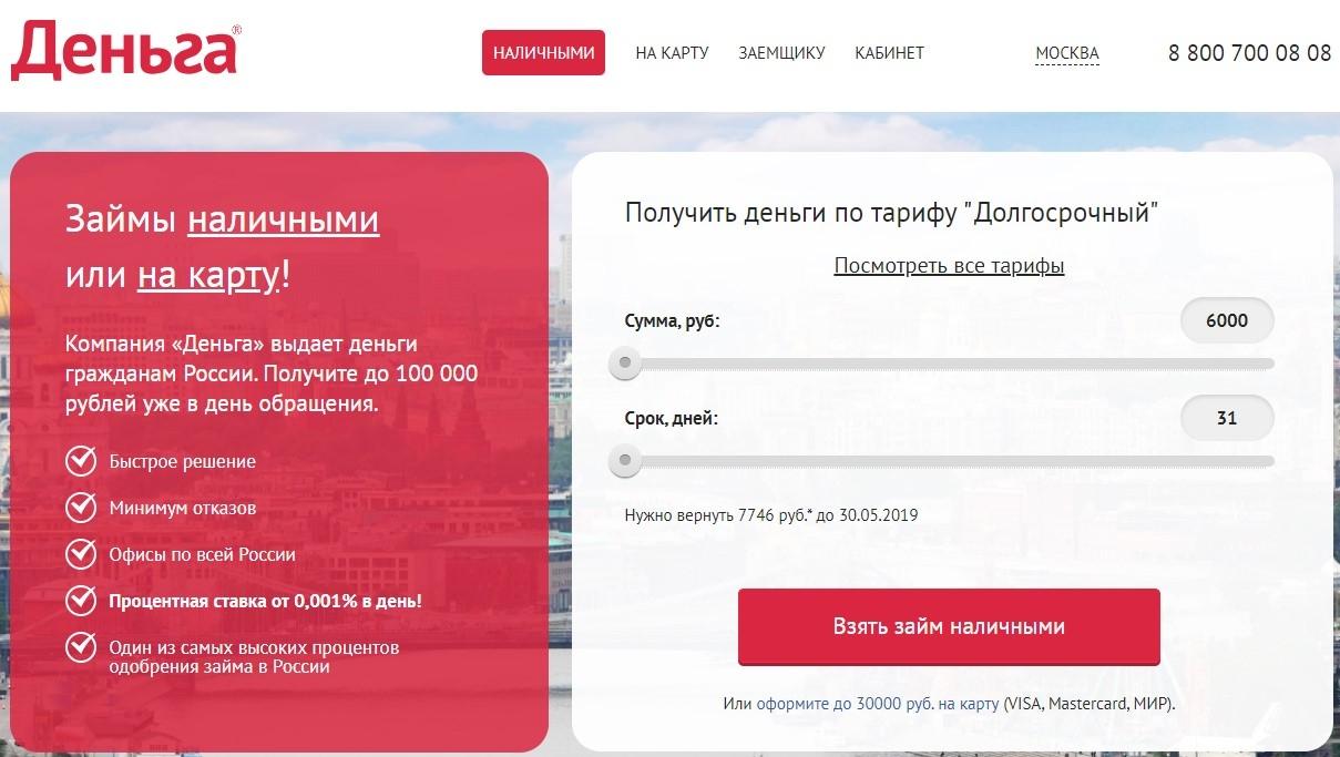 кредит через интернет отзывы потребительский кредит под низкий процент в казани