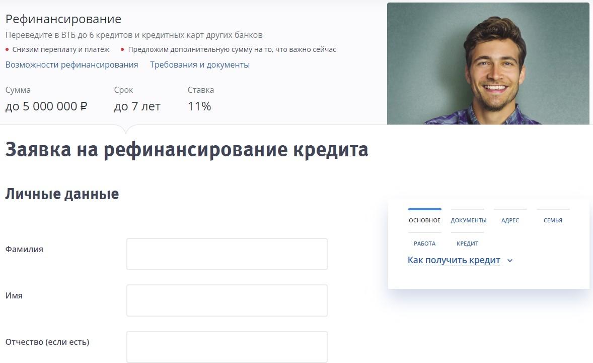 втб заявка на кредит онлайн рефинансирование