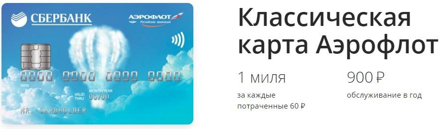 Зарплатная карта Сбербанка Аэрофлот