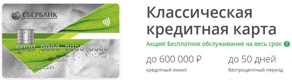 кредитная карта с 21 05