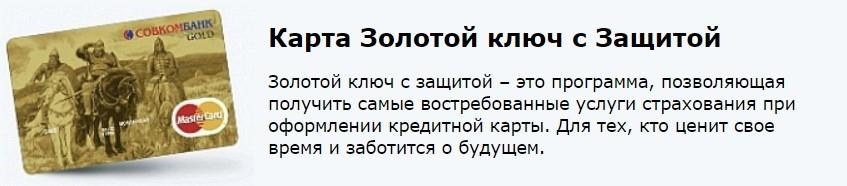 Карта Совкомбанка «Золотой ключ с защитой»