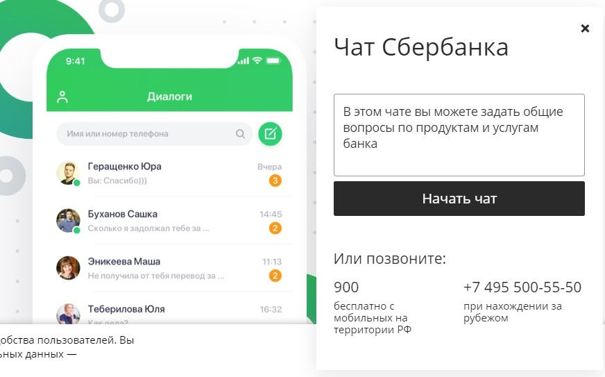 сбербанк официальный сайт москва телефон бесплатной телефон