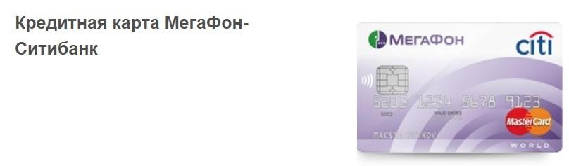 банк мегафон кредитная карта онлайн заявка