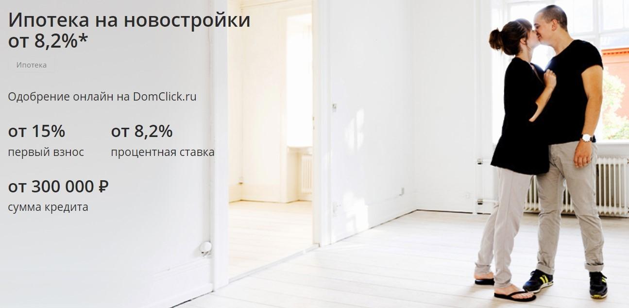 Ипотека банка Газпромбанк в 2020