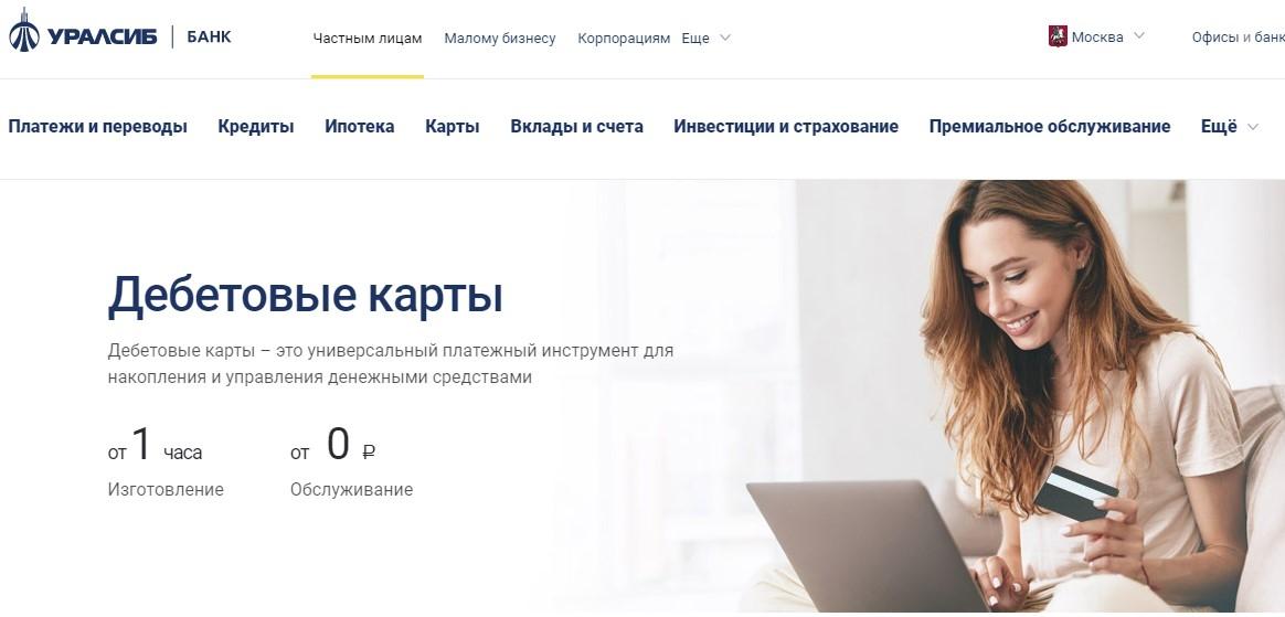 Дебетовая карта от банка Уралсиб