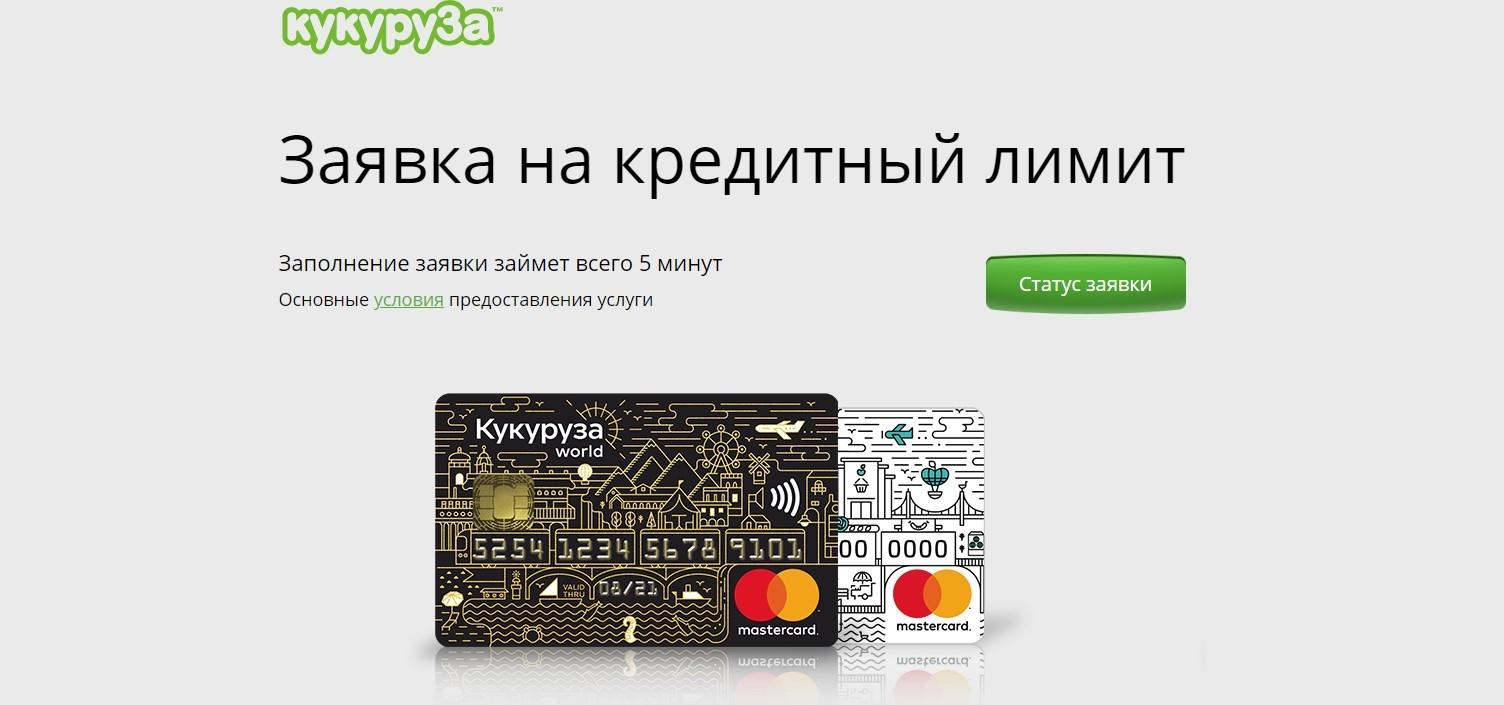 почта банк взять кредитную карту онлайн с моментальным решением