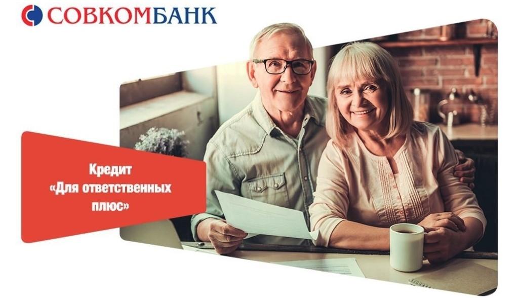 кредит пенсионерам старше 70