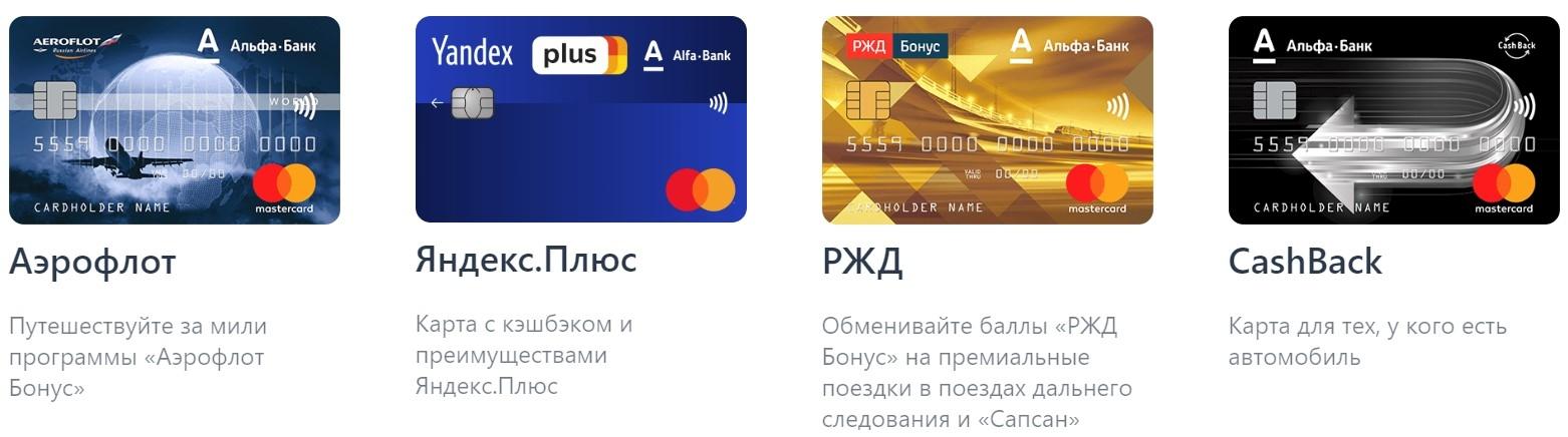 кредитная карта альфа банк отзывы