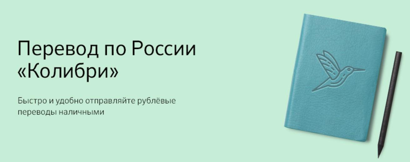 Перевод Колибри от Сбербанка - комиссия