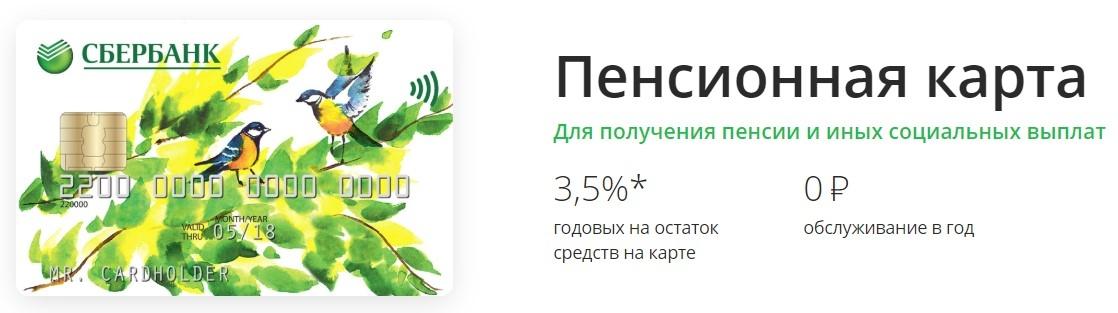 Как перевести деньги на вклад пенсионный плюс размер потребительской корзины в 2021 году в россии
