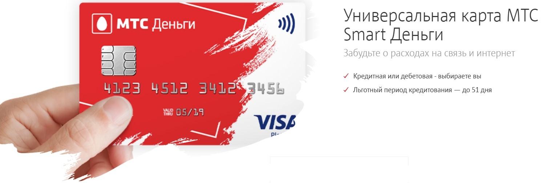 кредитная карта мтс банк со снятием наличных