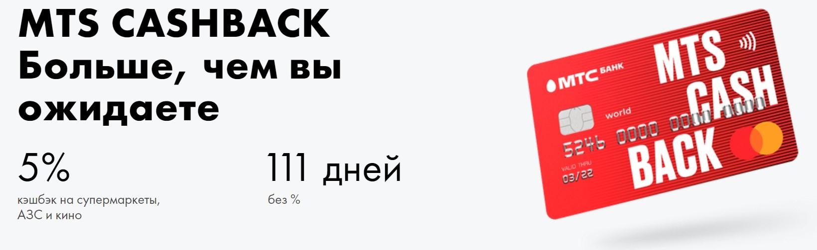 Кредитная карта Cashback от МТС Банка