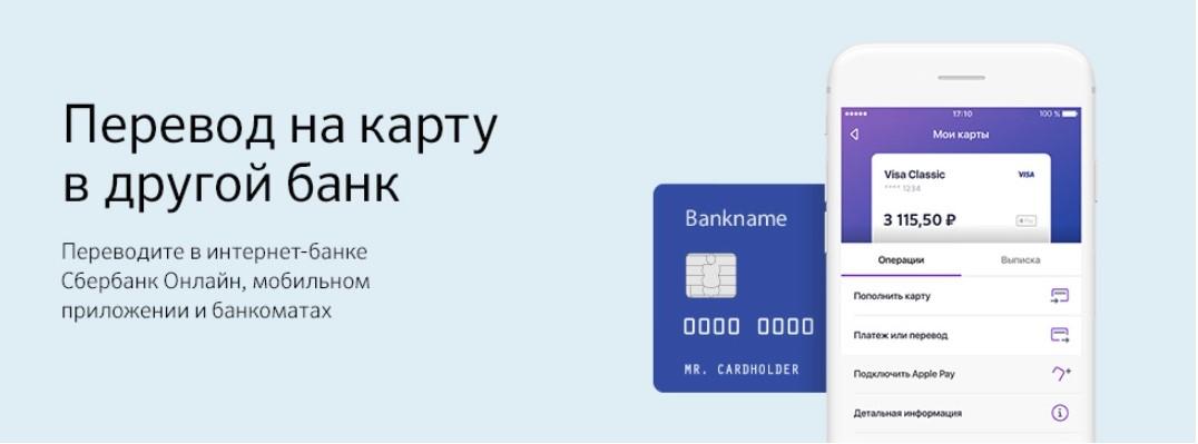 Какой процент берет Сбербанк за оплату кредита другого банка