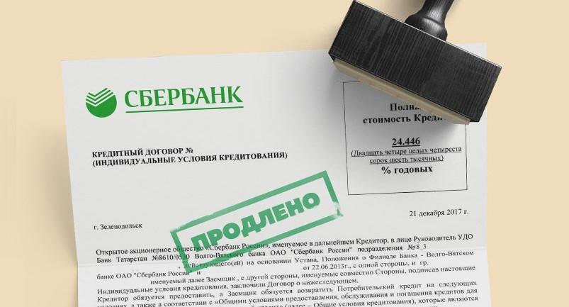 срок договора кредита активировать карту рассрочки хоум кредит