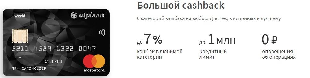 Совкомбанк кредит на квартиру