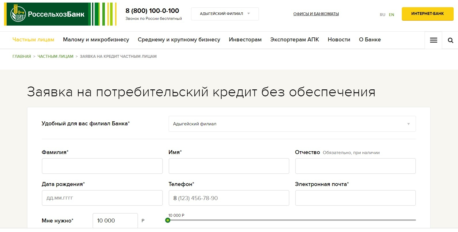 Россельхозбанка заявка на кредит онлайн официальный сайт втб банк кредиты без залога