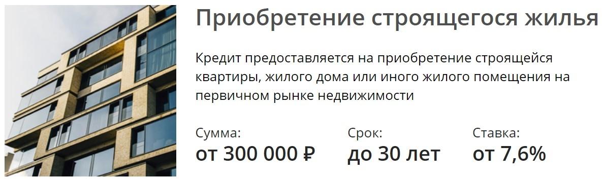Кредит в сбербанке спб калькулятор