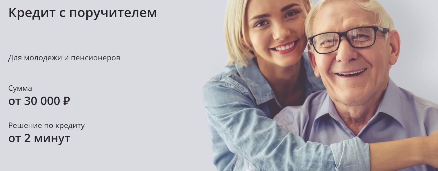 Заемщика (применимо только. максимальный возраст на момент погашения кредита (займа) – 75 лет.