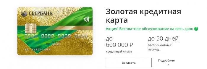 виза голд кредитная карта сбербанка снятие