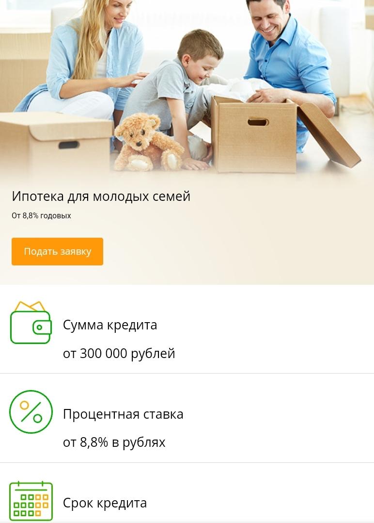 кредит 18 лет онлайн
