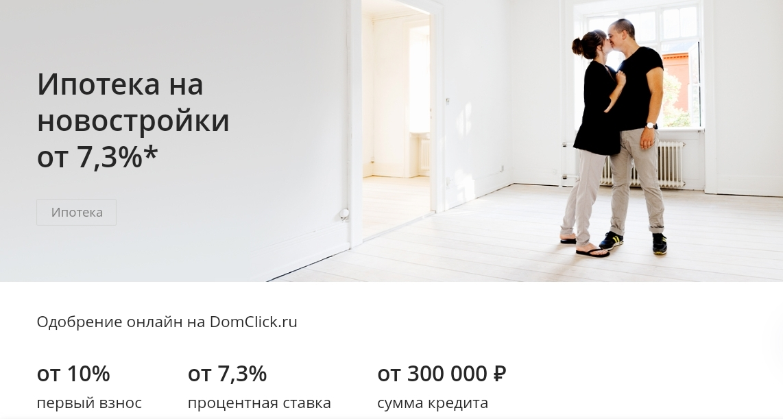 калькулятор процентов сбербанка по потребительскому кредиту на сегодня
