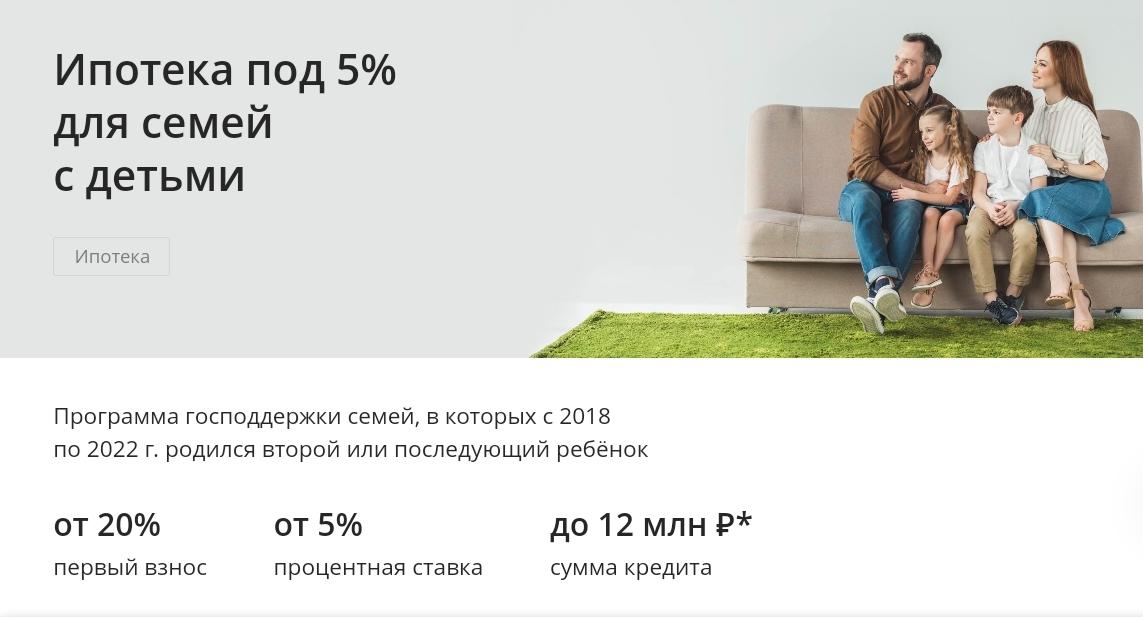 кредит под 5 процентов годовых