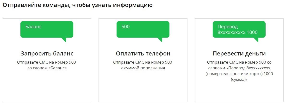 Можно поменять номер в сбербанк онлайн